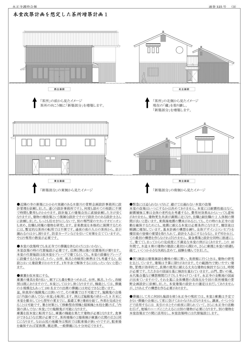 永正寺護持会報125号3